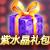 紫水晶礼包