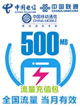 手机流量500M不限运营商