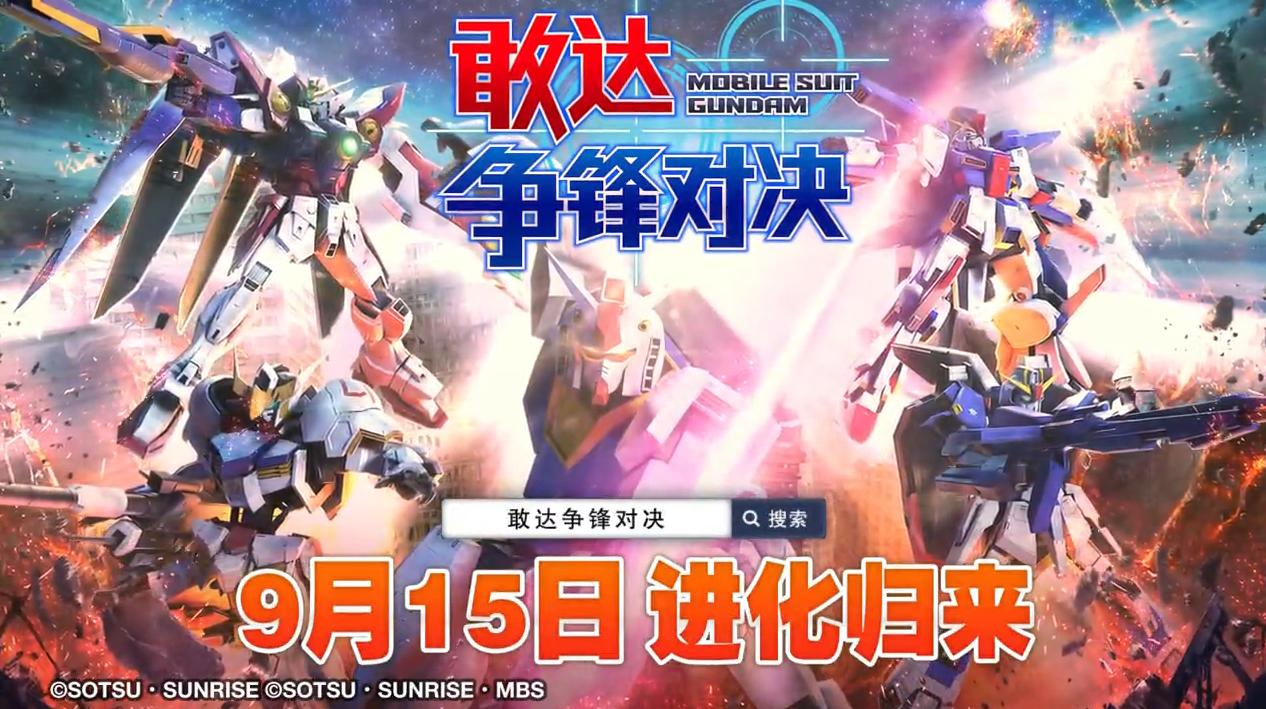 《敢达争锋对决》PV—CBT2