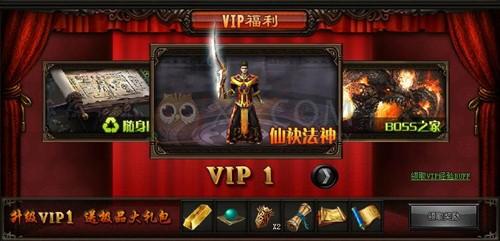 传奇盛世VIP