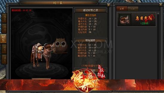 骑良驹逛玛法 xy游戏《传奇盛世》坐骑系统