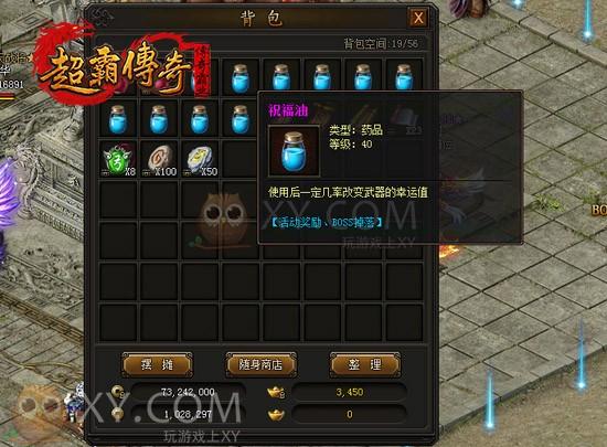当xy游戏《传奇霸业》玩家武器拥有较高幸运值时,每次攻击造成最大