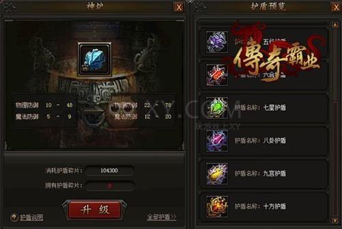 传奇霸业防御力之护盾系统分析_xy游戏