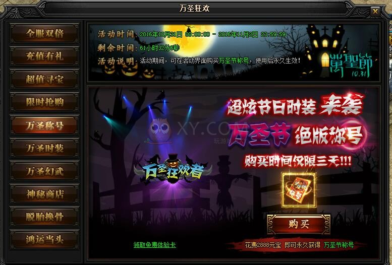 蓝月传奇万圣狂欢万圣称号服装幻武一览攻略_xy游戏
