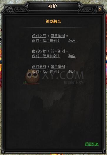 蓝月传奇虎威·蓝月神剑属性比较一览