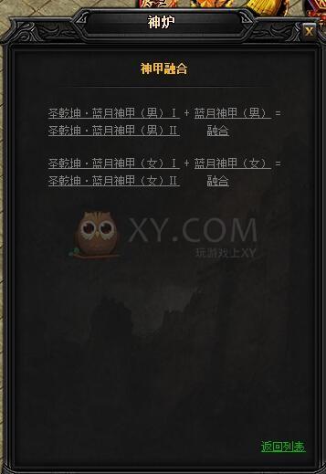 蓝月传奇圣乾坤·蓝月神甲II