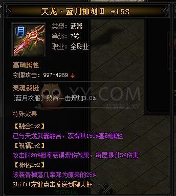 xy蓝月传奇天龙·蓝月神剑ii拆分攻略详解