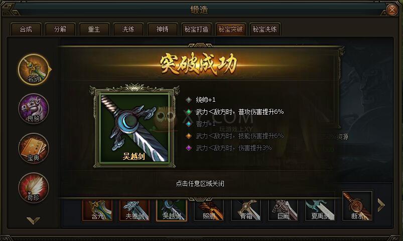三国群雄传吴越剑