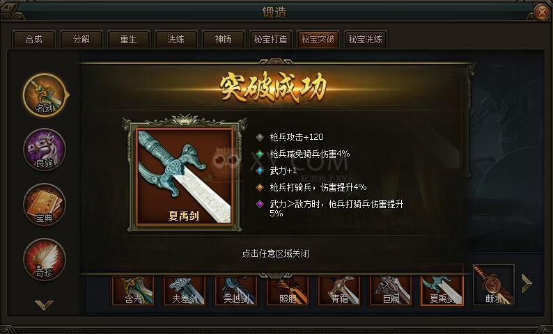 三国群雄传夏禹剑
