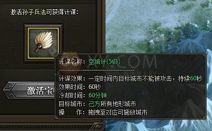三国群雄传孙子兵法