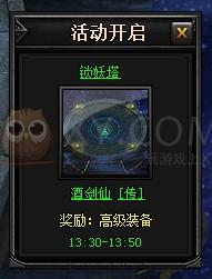 蓝月传奇锁妖塔