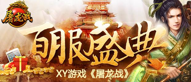 XY《屠龙战》百服盛典